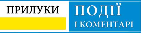 Громадські ініціативи: Чернігівщина